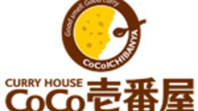 カレーハウスCoCo壱番屋 垂水区小束山店の画像1