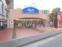 ビッグ・エー 横浜平戸店
