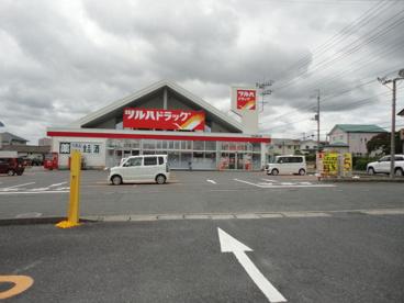 ツルハドラッグ日立桜川店の画像1