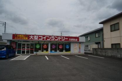 大型コインランドリー川尻店の画像1
