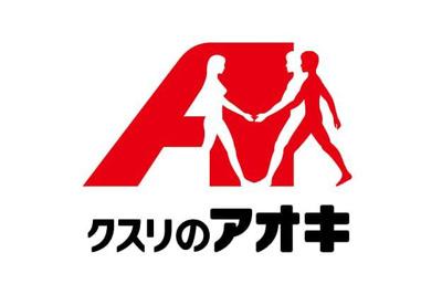 クスリのアオキ 東長岡店の画像1