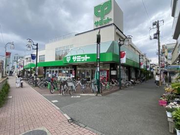 サミットストア 上北沢店の画像1