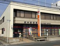 府中郵便局