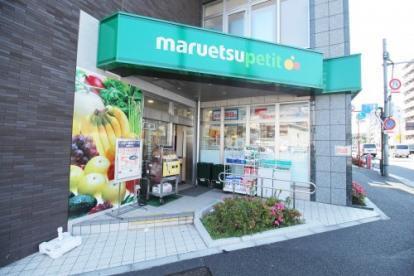 マルエツ プチ 下落合駅前店の画像1