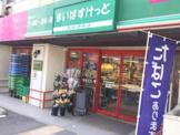 まいばすけっと 西早稲田駅前店