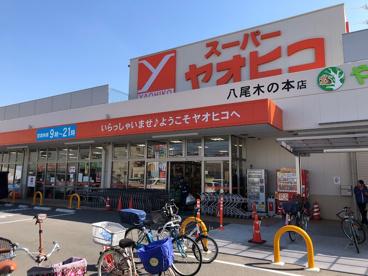 スーパーヤオヒコ 八尾木の本店の画像1
