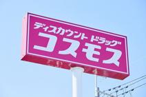 ディスカウント ドラッグ コスモス 野間北店
