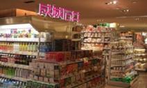 成城石井二子玉川東急フードショー店