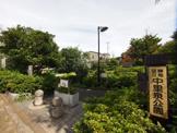 中里泉公園