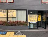 東五反田クリニック