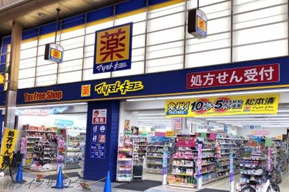 マツモトキヨシ 十三東口駅前店の画像1