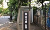 豊海児童公園
