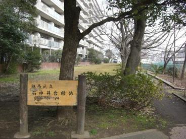 石神井台緑地の画像1