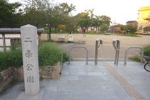 二条公園(京都府)