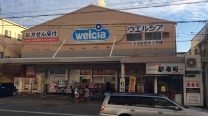 ウエルシア羽曳野恵我之荘店の画像1