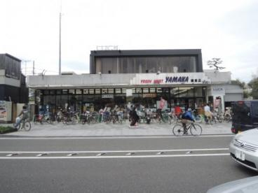 SUPER MARKET YAMAKA(スーパーマーケットやまか) 鎌倉店の画像1