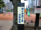 勝どき四丁目児童遊園