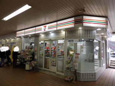 セブンイレブン 京急ST弘明寺店の画像1