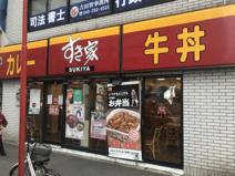 すき家 横浜橋店