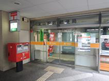 永山駅前郵便局