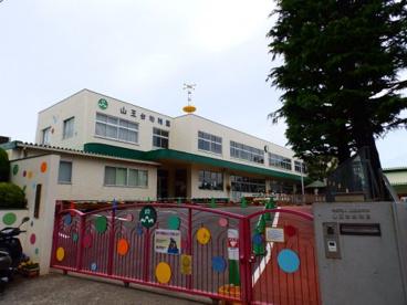 認定こども園山王台幼稚園・風の子こども園の画像1