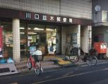 川口並木郵便局