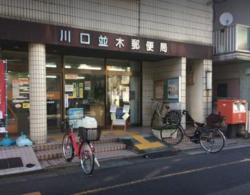 川口並木郵便局の画像1