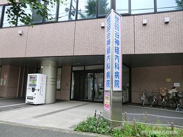 世田谷神経内科病院の画像1
