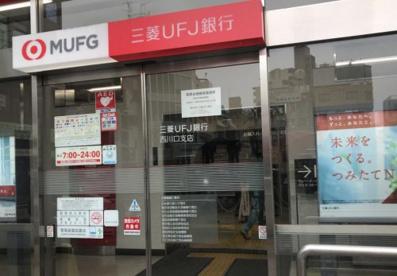 三菱UFJ銀行 西川口支店の画像1