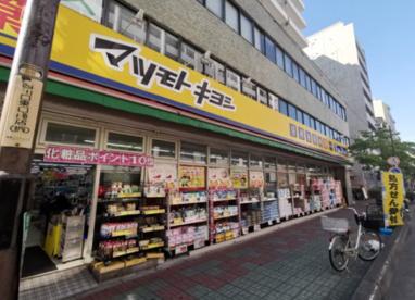 マツモトキヨシ 西川口東口の画像1