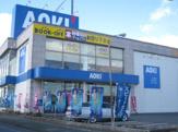 AOKI(アオキ) 浜北新店