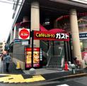 ガスト瑞江駅前店