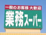 業務スーパー西向日店
