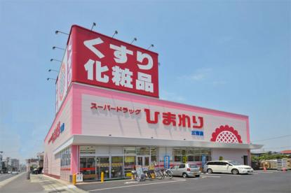 スーパードラッグひまわり 三吉店の画像1