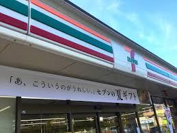 セブンイレブン 福山松永バイパス入口店の画像1