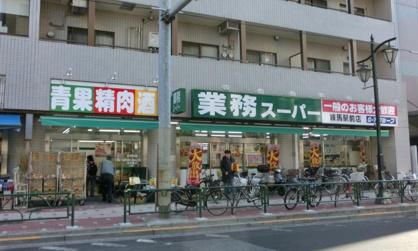 業務スーパー 練馬駅前店の画像1
