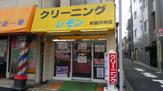 レモンクリーニング新高円寺店