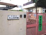丸山保育園