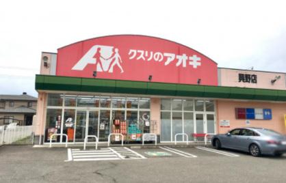 クスリのアオキ 興野店の画像1