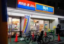 ビッグ・エー 練馬豊玉中店