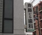 斉藤ビル歯科