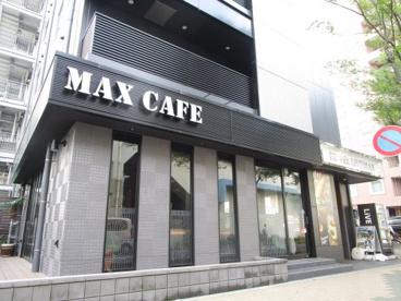 マックスカフェ千葉みなと駅前店の画像1