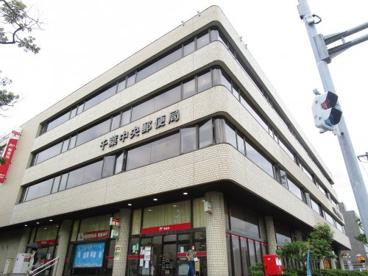 千葉中央郵便局の画像1