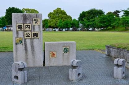 竜内公園の画像1
