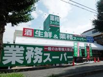 業務スーパー 荏田西店