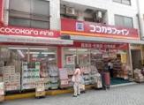 ココカラファイン 北千住旭町店