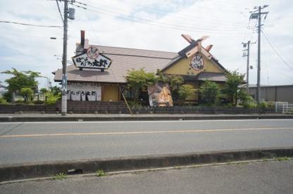 ばんどう太郎 北茨城店の画像1