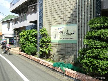 保育ルームフェリーチェ世田谷用賀園の画像1
