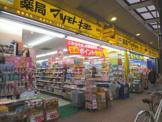 薬マツモトキヨシ 浅草4丁目店