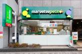 maruetsu(マルエツ) プチ 池之端二丁目店
